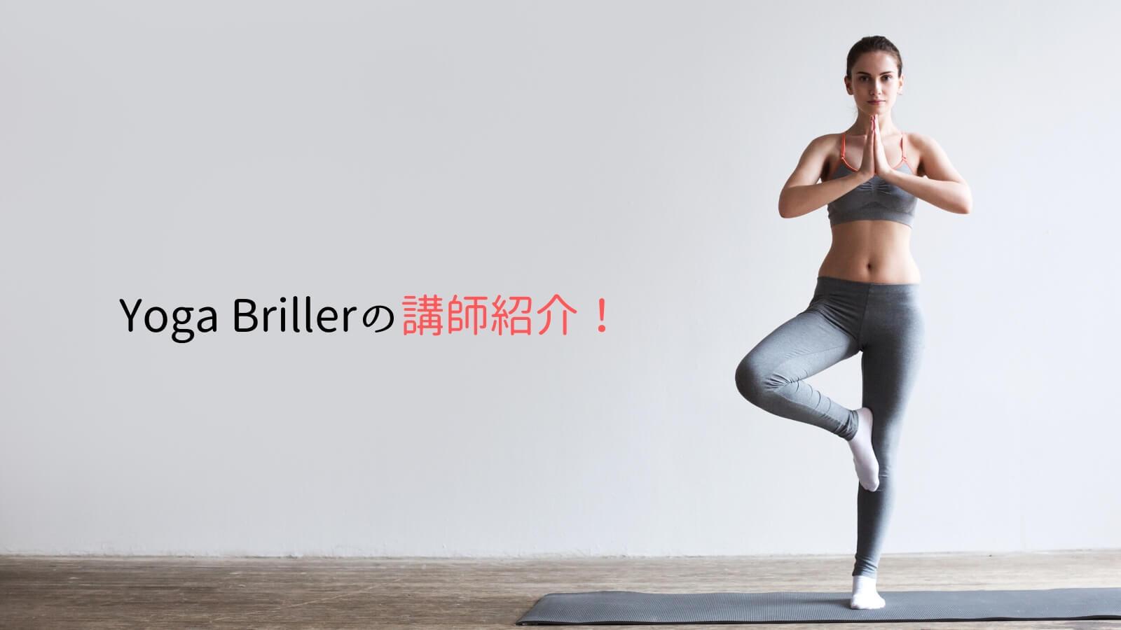 Yoga Brillerの講師紹介!