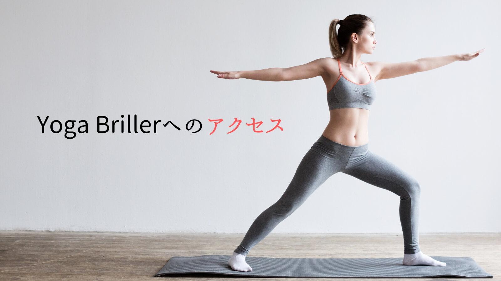 Yoga Brillerへのアクセス