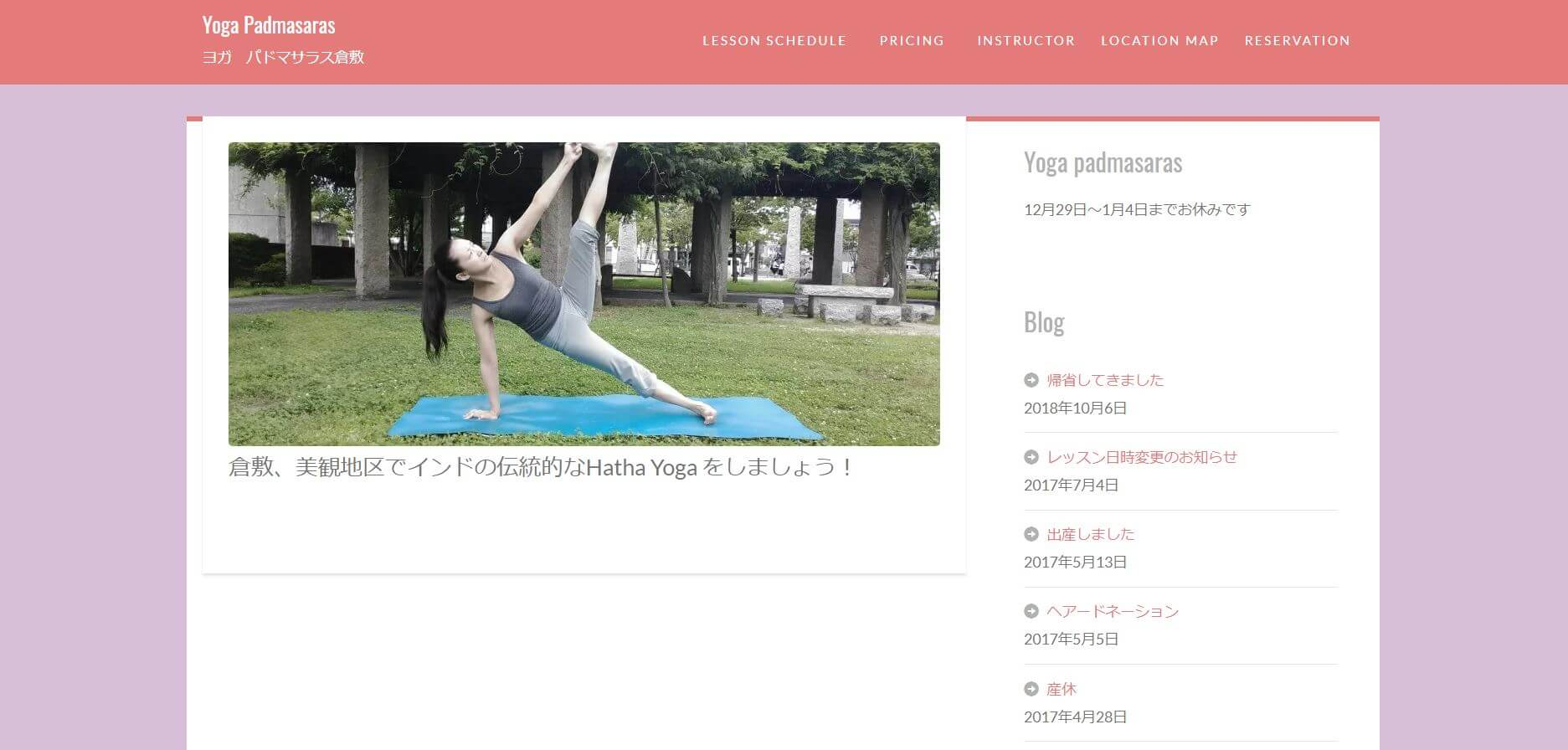 Yoga Padmasaras(ヨガ パドマサラス) 倉敷