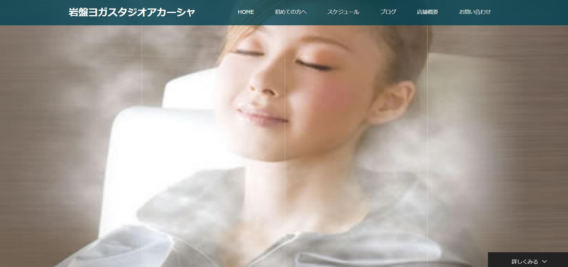 Yoga Studio AKASHA(アカーシャ)