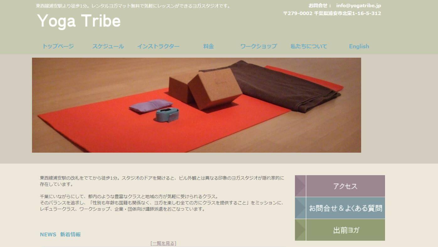 Yoga Tribe(ヨガ トライブ)