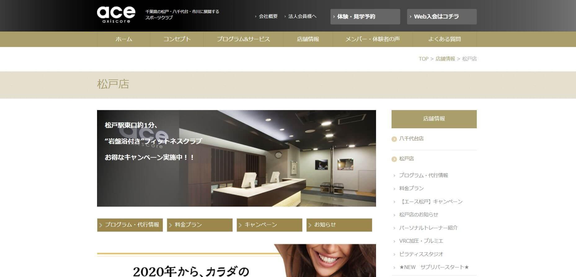 ace axiscore 松戸店