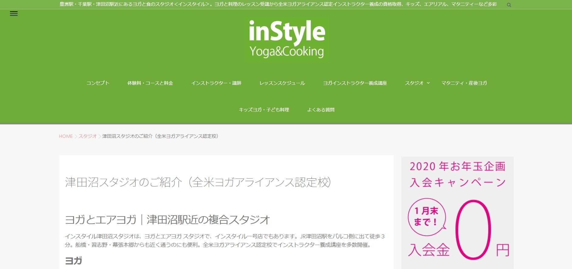 inStyle(インスタイル)