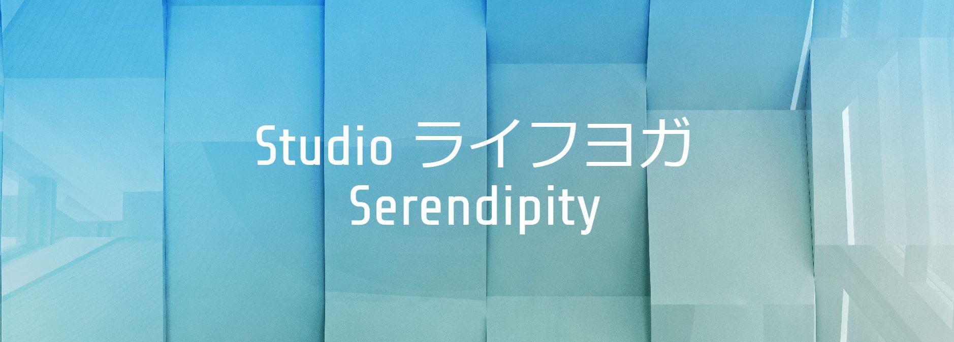 studio ライフヨガ Serendipity