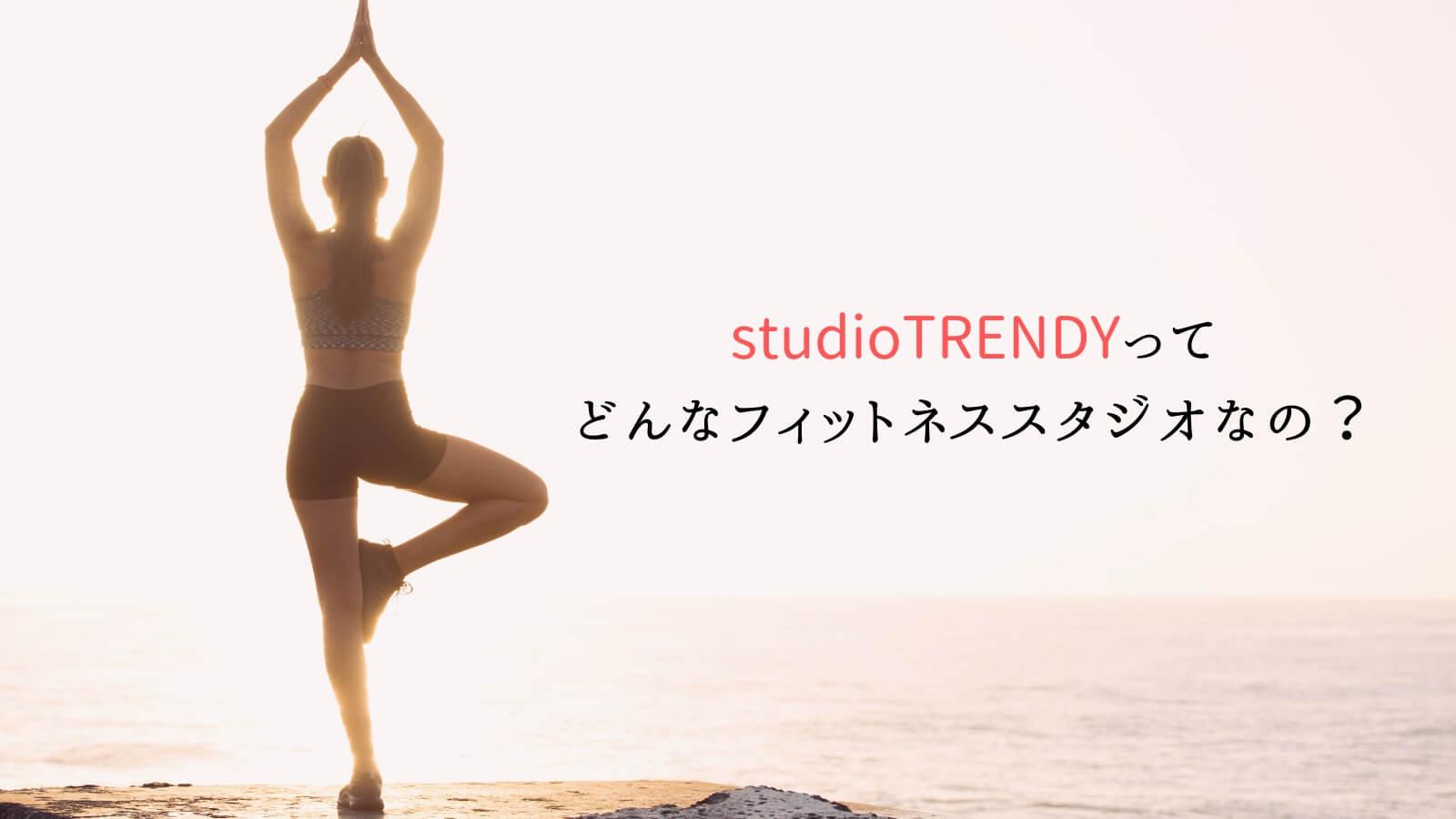 studioTRENDYってどんなフィットネススタジオなの?
