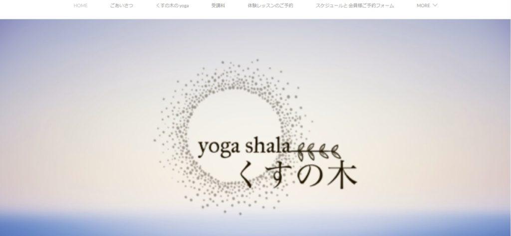 yoga shala くすの木