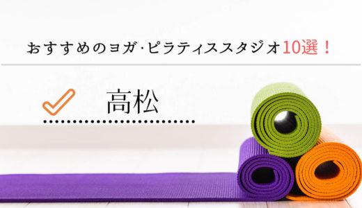 【最新版】高松でおすすめのヨガ・ピラティススタジオ10選!スタジオ選びのコツも紹介!
