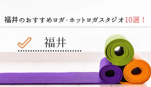 【最新版】福井でおすすめのヨガ・ホットヨガスタジオ8選!