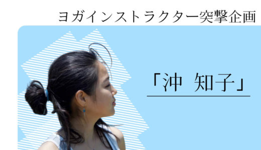 ヨガインストラクター沖知子さんに突撃インタビュー!