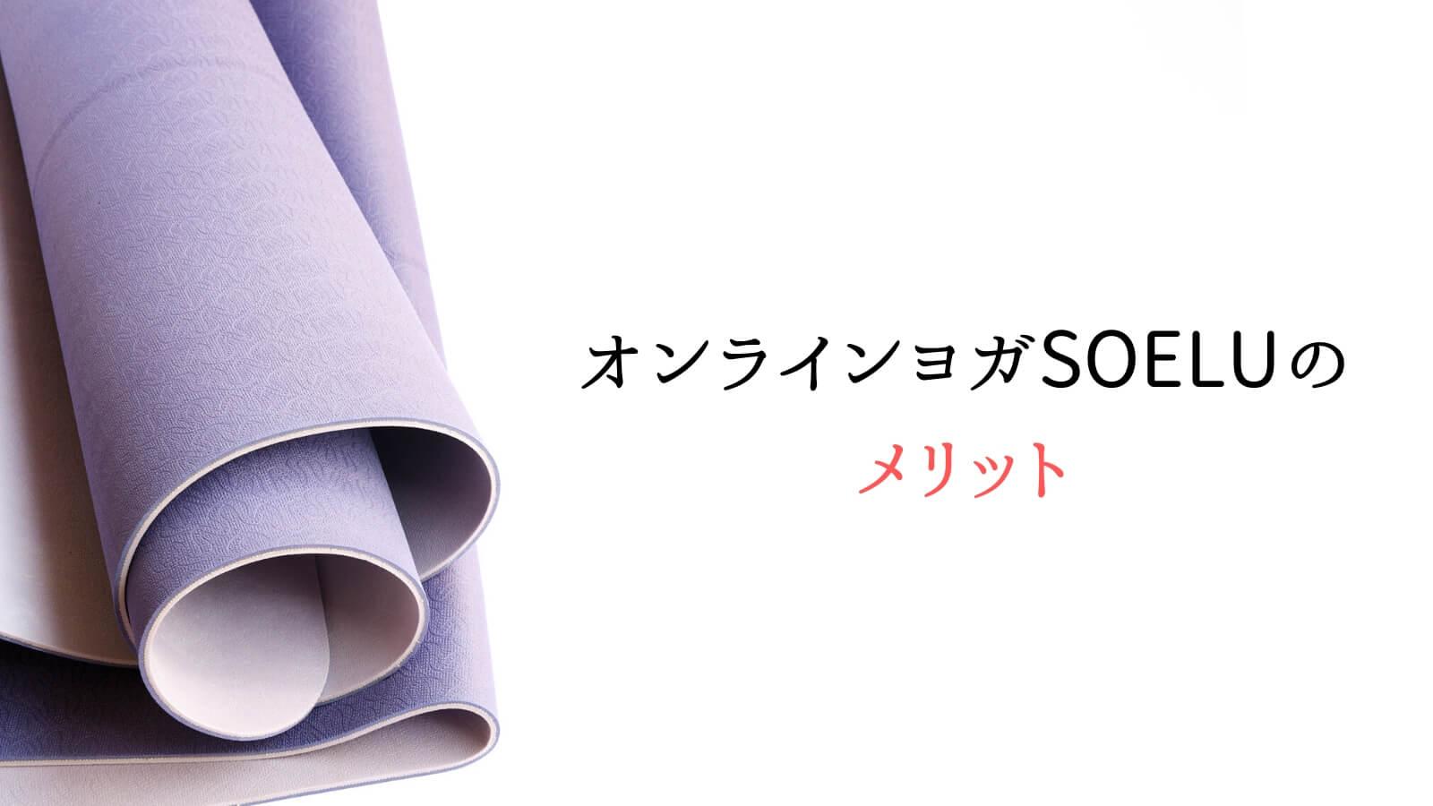 オンラインヨガSOELU(ソエル)のメリット