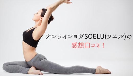 オンラインヨガSOELU(ソエル)の感想口コミ!メリットデメリットを解説!