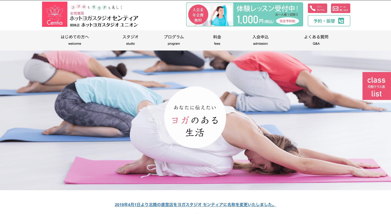 ヨガスタジオ・センティア 太郎丸店