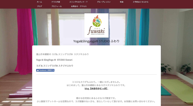 ヨガ&スリングヨガスタジオ ふわり