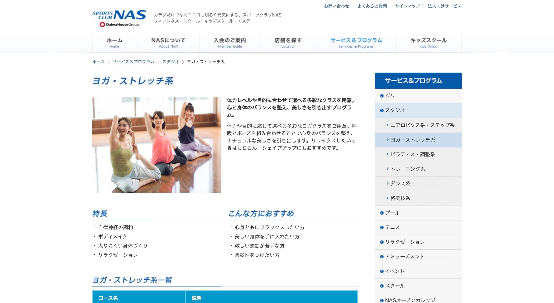 スポーツクラブNAS 長岡店