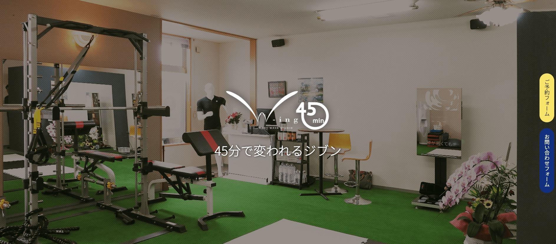 W-ing45  整体&パーソナルトレーニングジム