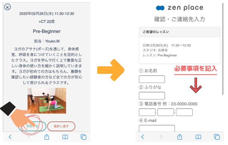 zen place 予約方法3