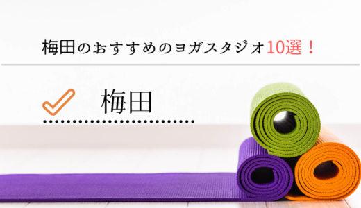 【最新版】梅田でおすすめのヨガスタジオ10選!スタジオ選びのコツも紹介!
