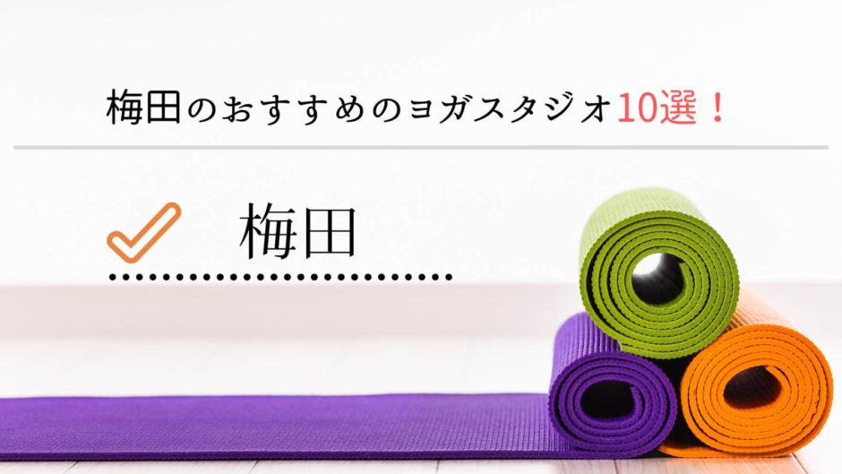 梅田のおすすめヨガスタジオ10選