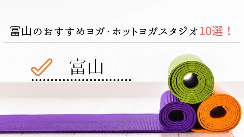 【最新版】富山でおすすめのヨガ・ホットヨガスタジオ10選!スタジオ選びのコツも紹介!