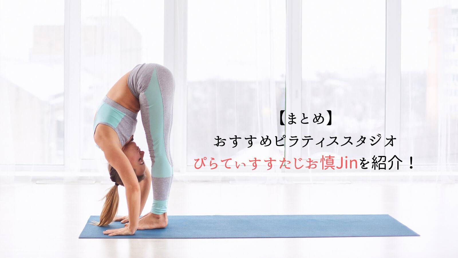 【まとめ】おすすめスタジオ「ぴらてぃすすたじお慎Jin」を紹介!