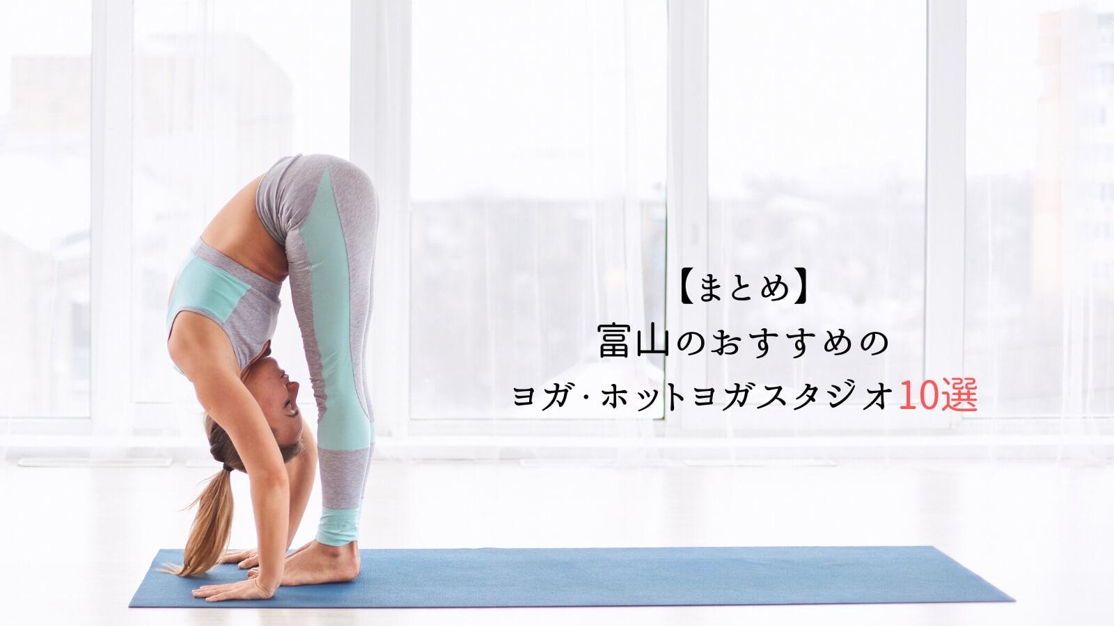 富山でのヨガ・ホットヨガスタジオ選びに関するQ&A