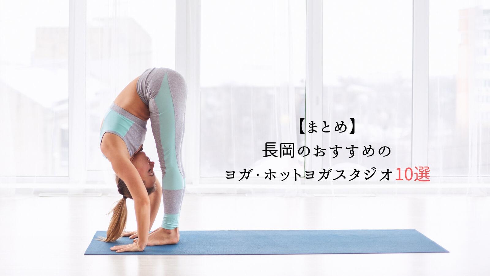 長岡でのヨガ・ホットヨガスタジオ選びに関するQ&A