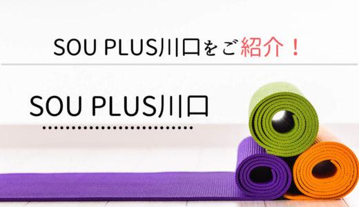 ピラティススタジオ「SOU PLUS」をご紹介!