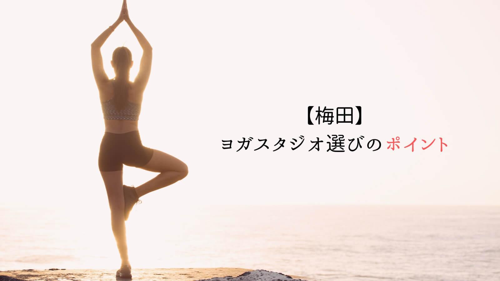 梅田のヨガスタジオ選びのポイント