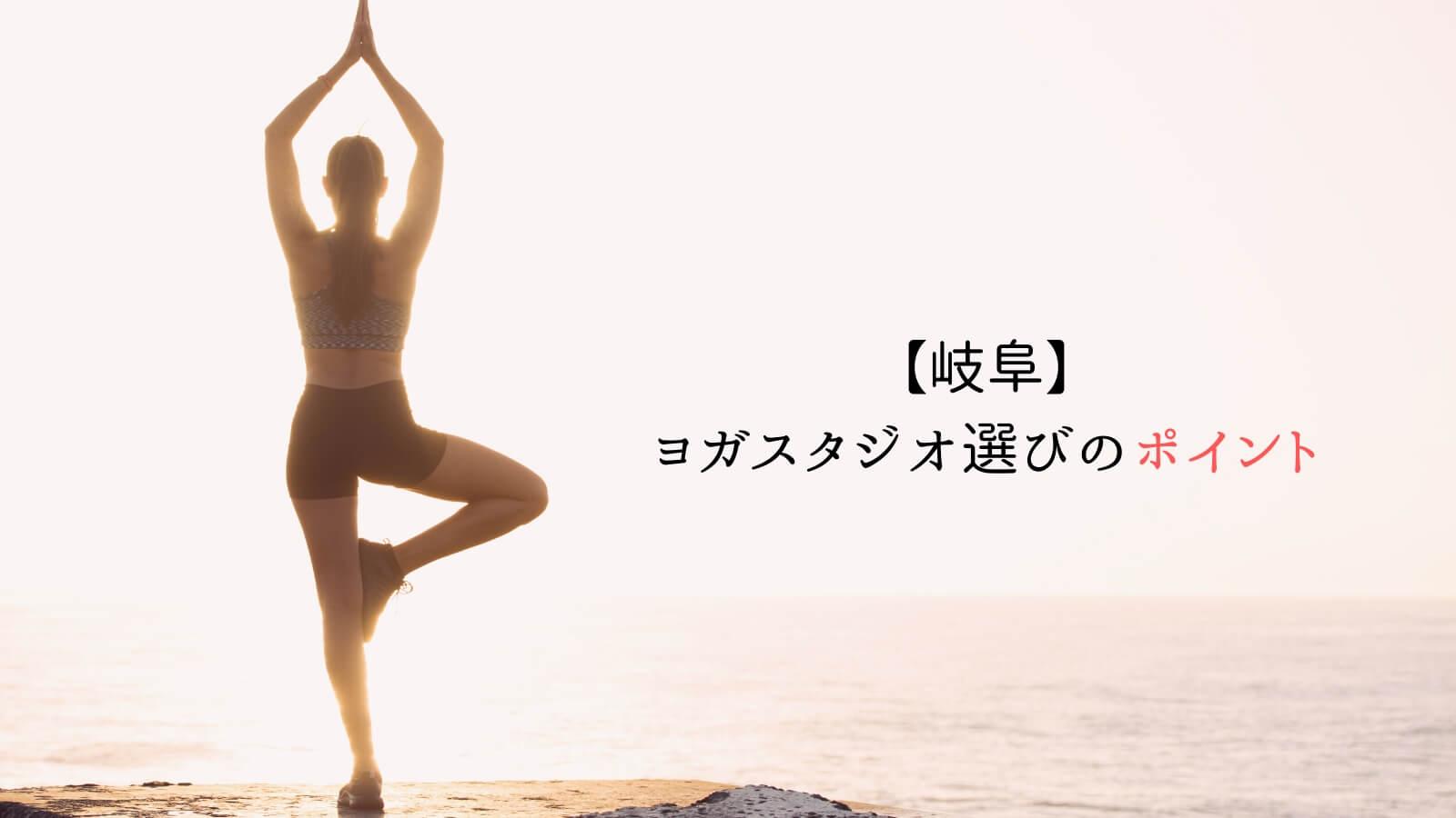 岐阜のヨガスタジオ選びのポイント