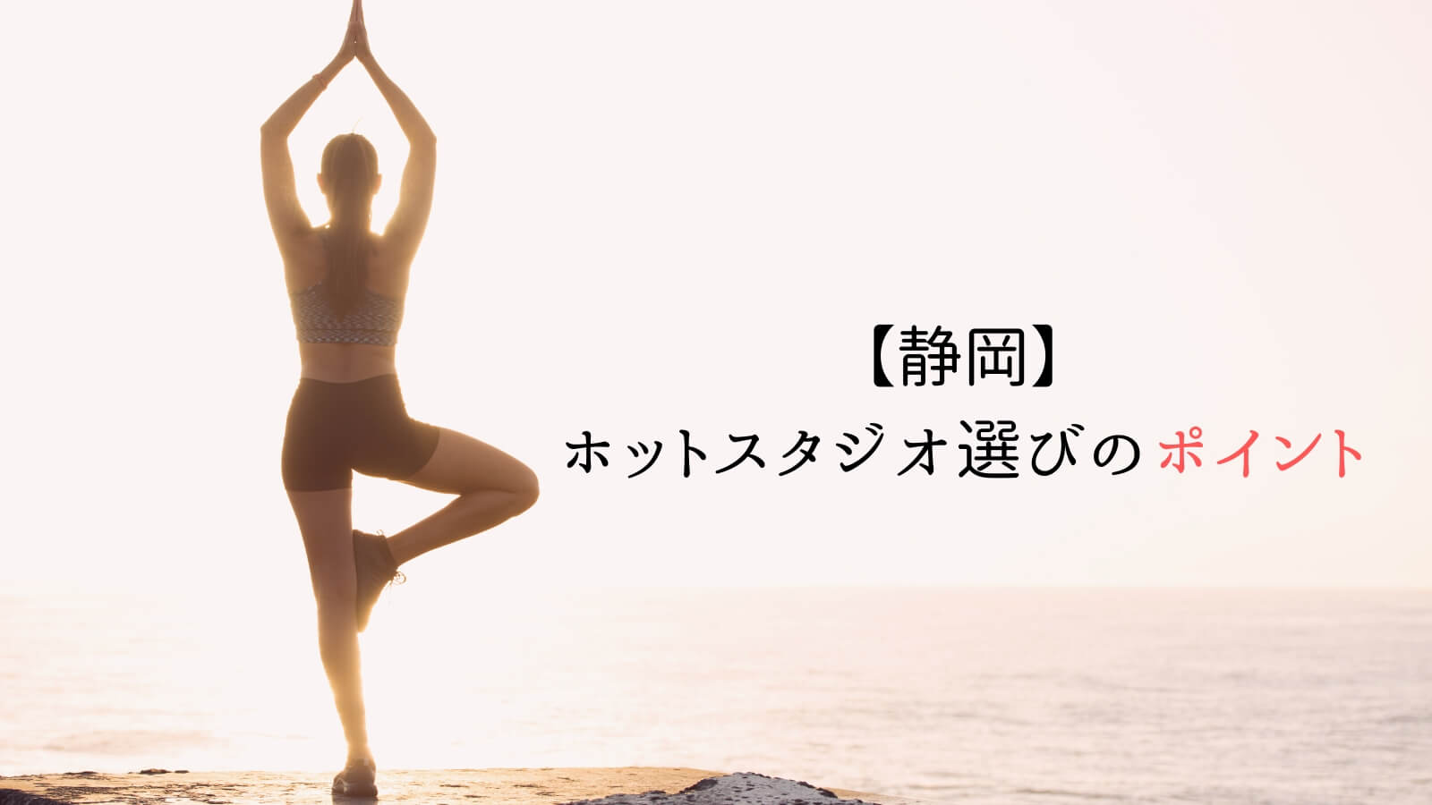 静岡のヨガ・ホットヨガスタジオ選びのポイント