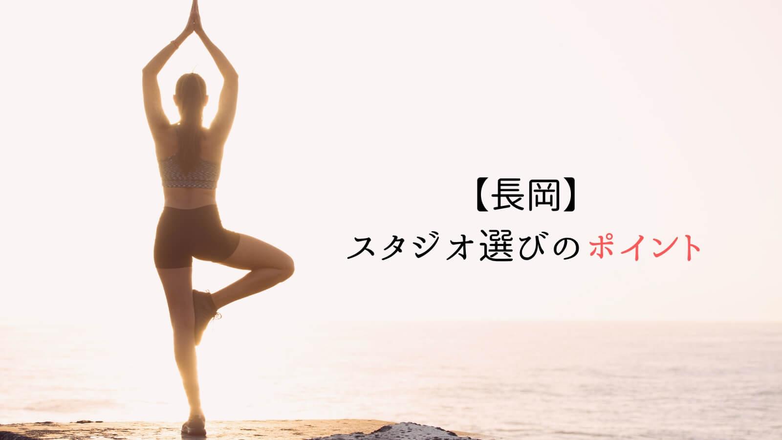 長岡のヨガ・ホットヨガスタジオ選びのポイント