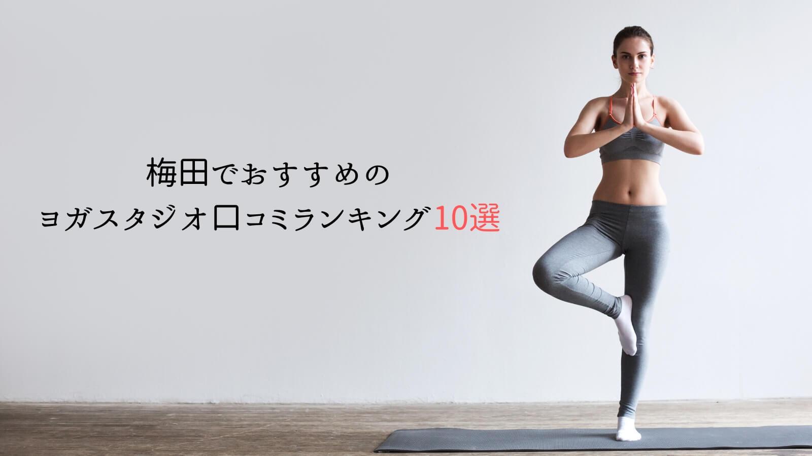 梅田おすすめヨガスタジオランキング10選