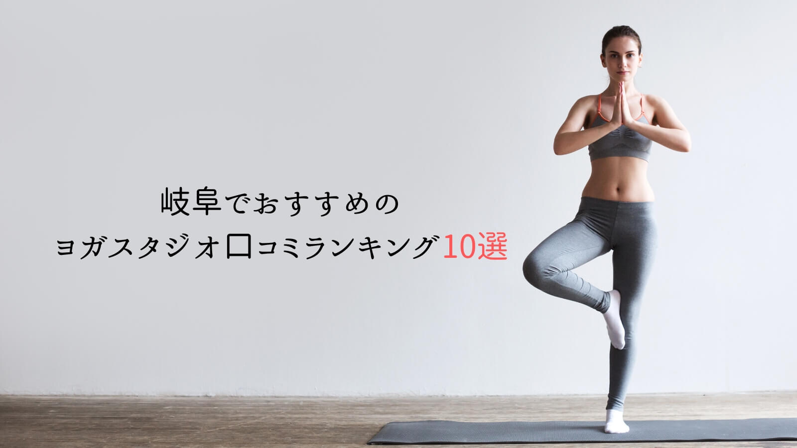 岐阜でおすすめのヨガスタジオ口コミランキング10選