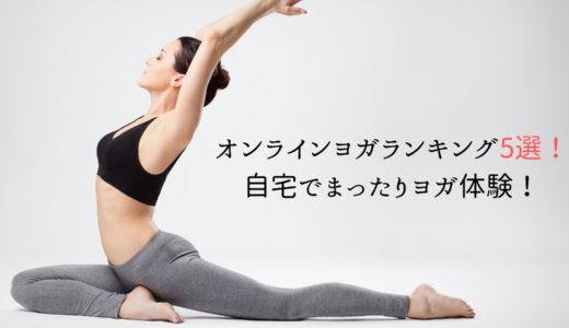 おすすめのオンラインヨガ人気ランキング5選!自宅でまったりヨガ体験!